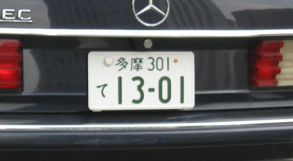 Asian car plates topic